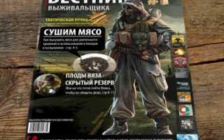 Журнал «Вестник выживальщика», 1-5 выпуски