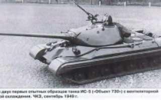 Опытный танк ИС-5 «Объект 730» (СССР)