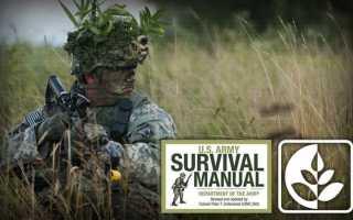 Пособие по выживанию армии США: Использование растений для выживания