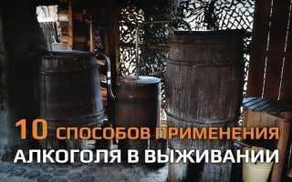 Этиловый спирт и крепкий алкоголь в выживании: 10 способов применения