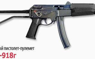 Пистолет-пулемёт АЕК-918г (Россия)
