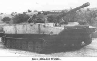 Опытный танк «Объект М906» (СССР)