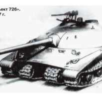 Опытный танк «Объект 726» (СССР)