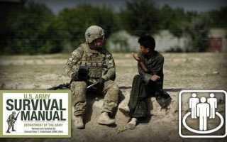 Пособие по выживанию армии США: Контакт с местным населением
