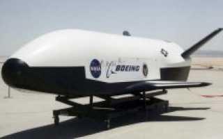 Экспериментальный ВКС Boeing X-37B (США)