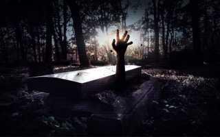 Что делать, если вас похоронили заживо. Мифы и Реальность
