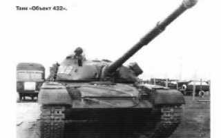 Опытный средний танк «Объект 432» (СССР)