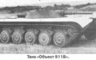 Опытный танк «Объект 911Б» (СССР)