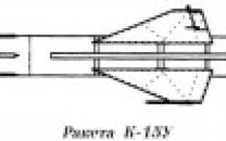 Опытная ракета большой дальности К-15У (изделие «275а») (СССР)