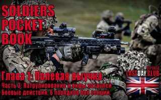 Карманная книга солдата. Глава 3: Радиосвязь. Часть 1