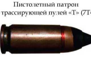 Патрон с трассирующей пулей «Т» (7Т4) (Россия)