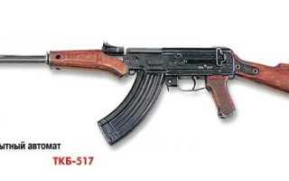 Автомат ТКБ-517 (СССР)