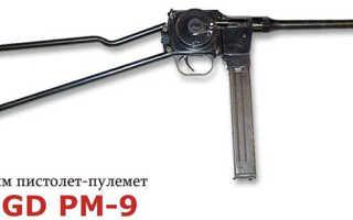 Пистолет-пулемёт MGD / ERMA PM-9 (Франция)