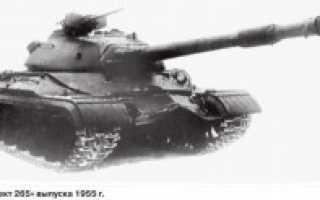 Опытный танк «Объект 265» (СССР)