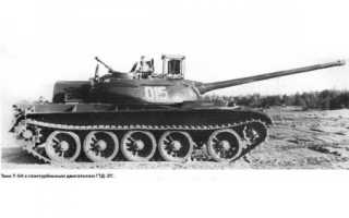 Опытный танк Т-54 с газотурбинным двигателем ГТД-3Т (СССР)