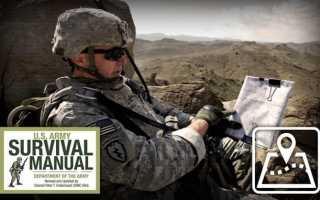 Пособие по выживанию армии США: Ориентирование в полевых условиях