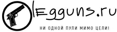legguns.ru